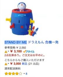 STAND BY ME ドラえもん 危機一髪